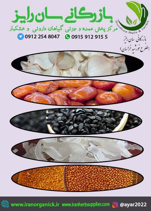 قیمت خرید کتیرا در بازار اصفهان